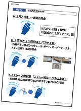 作業工程マニュアル